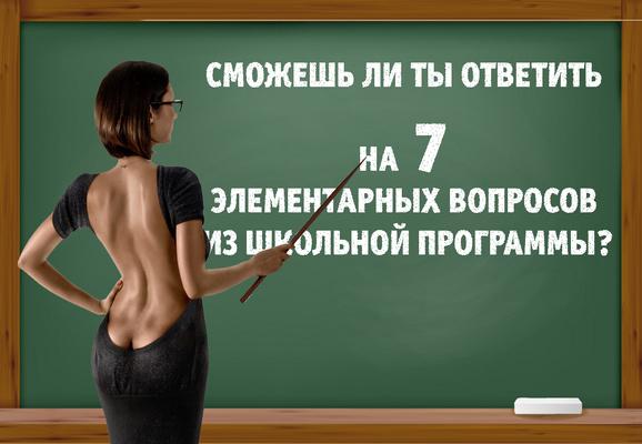 Фото №2 - Тест: Сможешь ли ты ответить на 7 простейших вопросов из школьной программы?