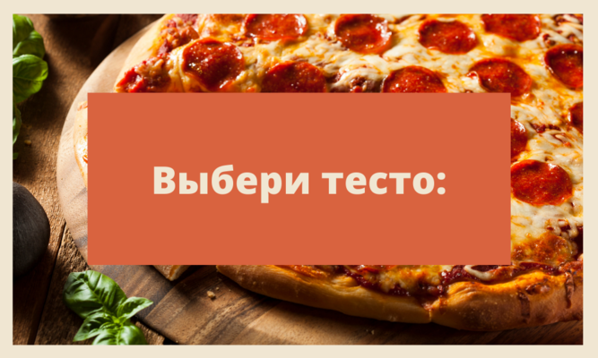 Фото №2 - Тест: Собери пиццу, а мы угадаем, какой школьный предмет тебе не нравится 😤