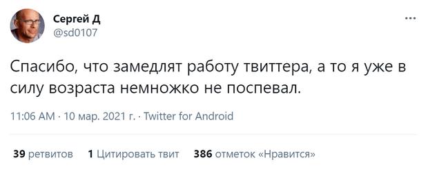 Фото №6 - Лучшие шутки о замедлении «Твиттера» Роскомнадзором