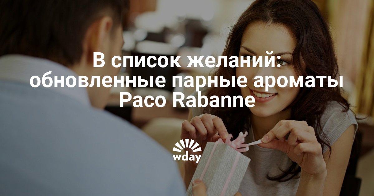В список желаний: обновленные парные ароматы Paco Rabanne
