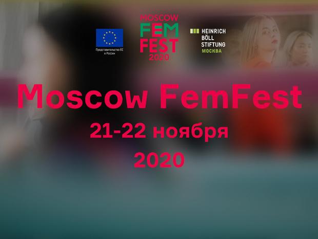 Фото №4 - Работа над собой: какие вопросы рассмотрят на Moscow FemFest 2020— первом в России фестивале о гендерной грамотности