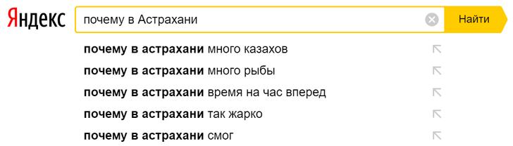Фото №9 - Самые странные стереотипы о российских регионах по версии поисковиков