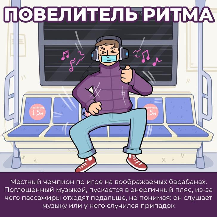 Фото №6 - 5 типов пассажиров ковидного метро: злободневный комикс от российского автора
