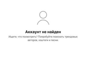 Фото №1 - Валю Карнавал заблокировали в TikTok