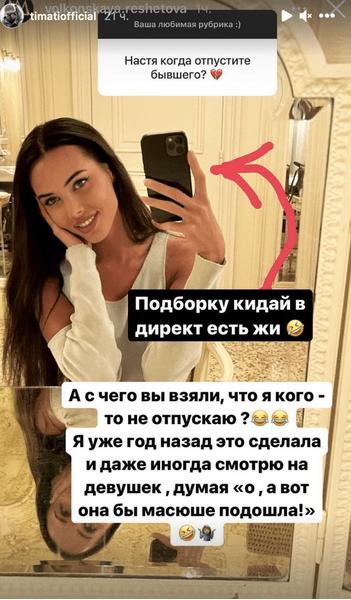 Фото №3 - Тимати ответил на высказывание Анастасии Решетовой про его новых девушек