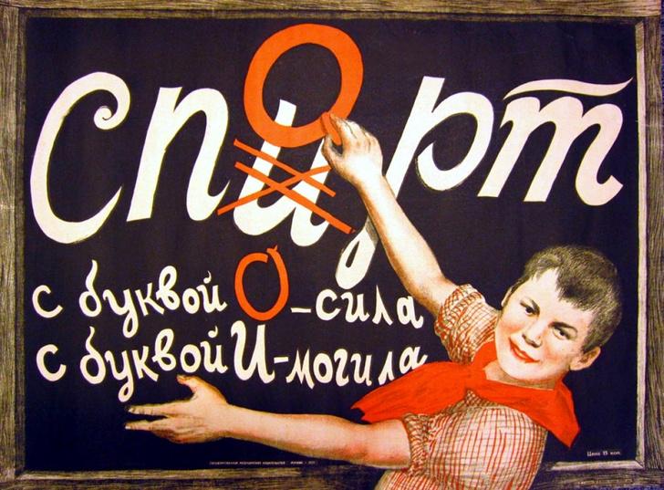 Фото №1 - Избранные советские и царские антиалкогольные плакаты