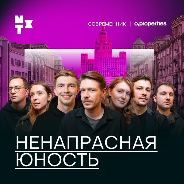 Фото №1 - «Ненапрасная юность»: Ефремов, Толкалина и другие звезды прогулялись по Москве