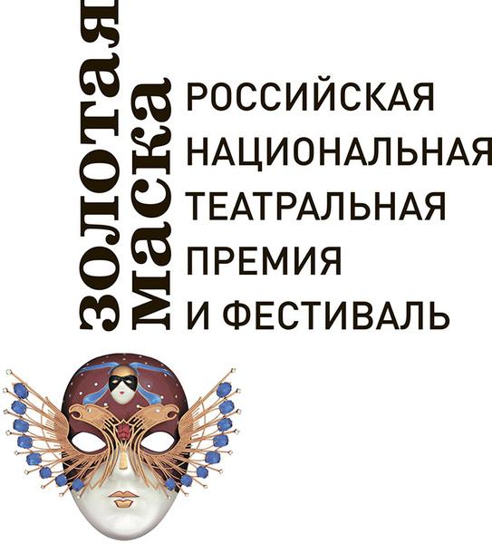 Фото №1 - «Детский Weekend» фестиваля «Золотая маска»