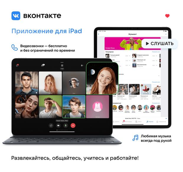 Фото №1 - VK обновил приложение для iPad. Впервые за пять лет!