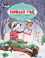 Фото №7 - 13 детских книг для новогоднего настроения