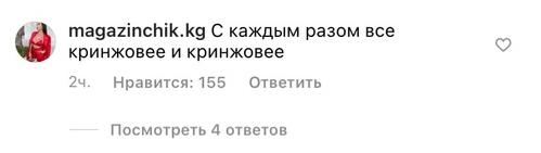 Фото №5 - «Зачем тебе юбка?»: Егор Крид шокировал подписчиков своим новым нарядом