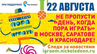 Фото №1 - Телеканал Nickelodeon приглашает на летний праздник