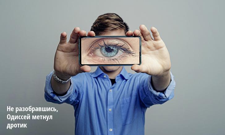 Фото №1 - Вредны ли смартфоны для глаз?