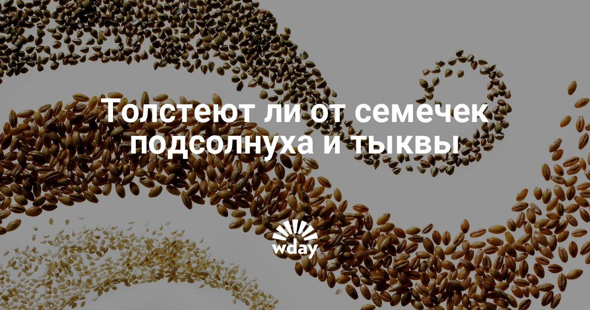 Толстеют от семечек подсолнуха