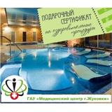 Сертификат от Медицинского центра г. Жуковки