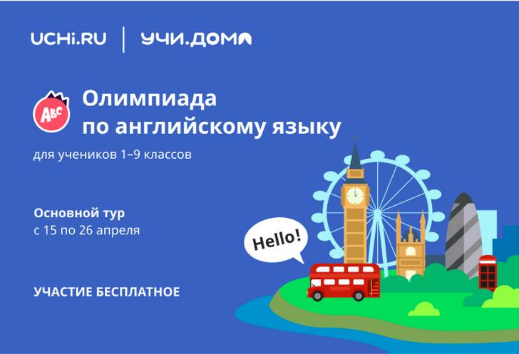 школьников приглашают на Всероссийскую олимпиаду по английскому языку