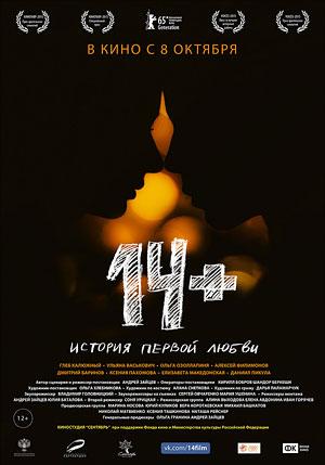 Фото №3 - Что посмотреть: лучшие русские фильмы про любовь💞