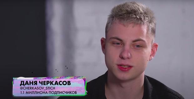 Фото №2 - На канале «Пушка» вышел спецвыпуск о домогательствах в тикток-хаусе
