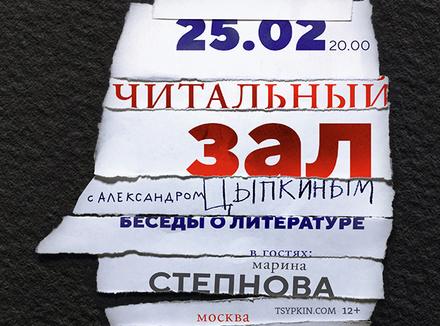 «Читальный зал» с Александром Цыпкиным в Ленинке