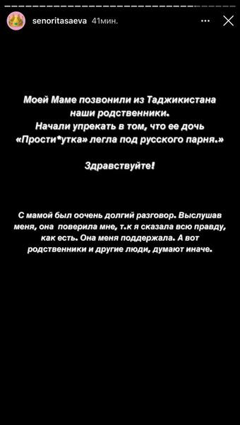 Фото №2 - Родственники Дины Саевой не верят в то, что у девушки не было романа с Егором Кридом