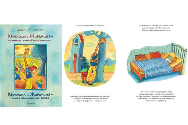Фото №4 - 5 книг о любви для детей дошкольного возраста