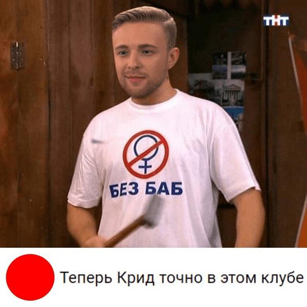 Фото №4 - Самые угарные мемы про конфликт Егора Крида и Вали Карнавал