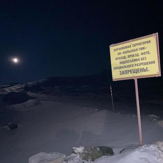 Фото №4 - Самые страшные и аномальные места России 💀