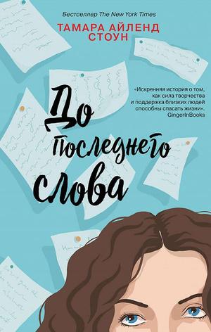 Фото №5 - Что почитать: 5 книг, которые понравятся неисправимым романтикам