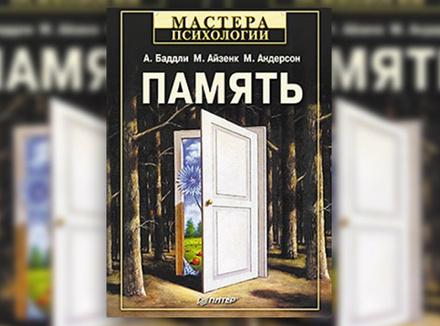А. Баддли, М. Айзенк, М. Андерсон «Память»