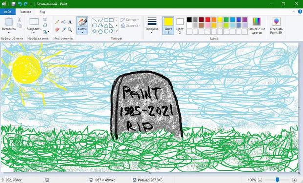 Фото №1 - Paint и еще 4 программы-долгожителя Windows, на которых мы выросли и с которыми пора попрощаться