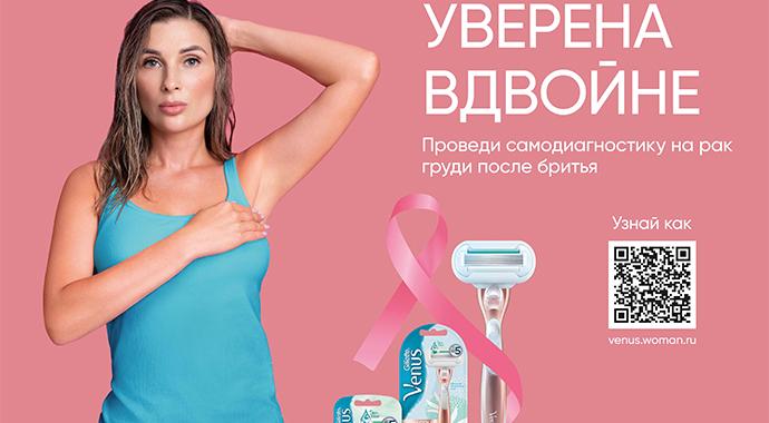 Будь #УверенаВдвойне с Venus — проводи самодиагностику груди на рак