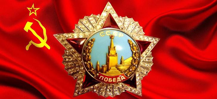 Фото №1 - 7 блистательных фактов о главном ордене СССР