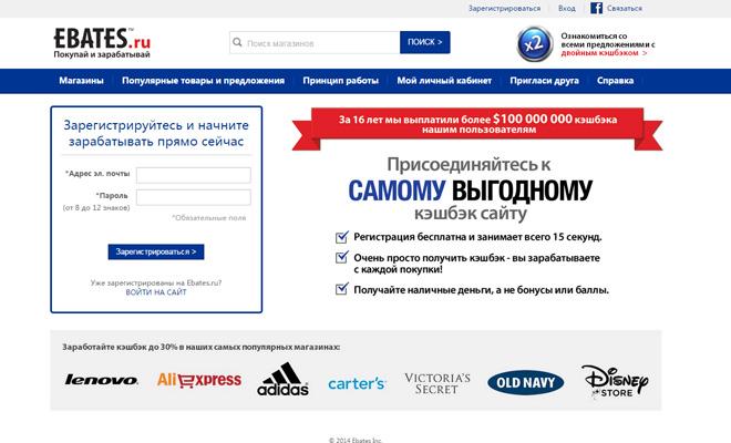 Сайты онлайн покупок