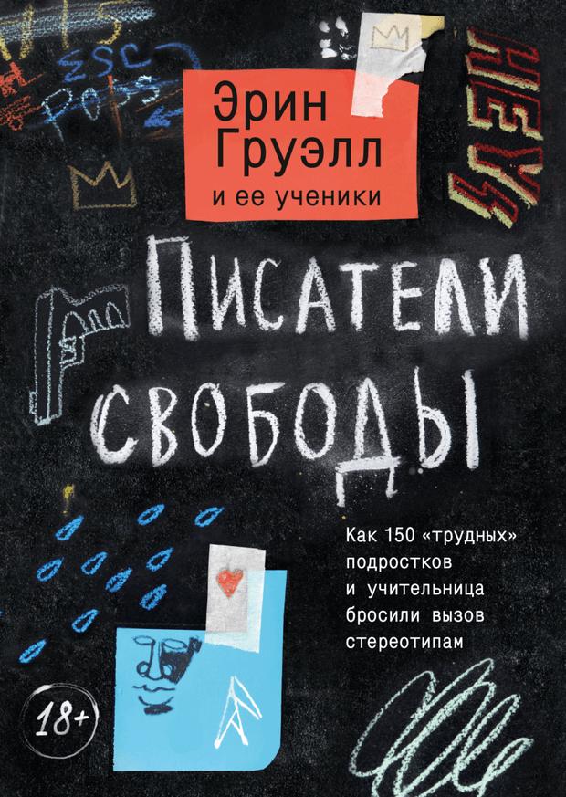 Фото №6 - Важные книги, которые стоит показать подростку (даже если он не любит читать)