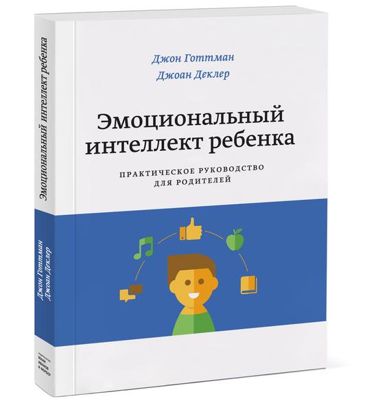 Фото №1 - Скидка 20% на книгу «Эмоциональный интеллект ребенка»