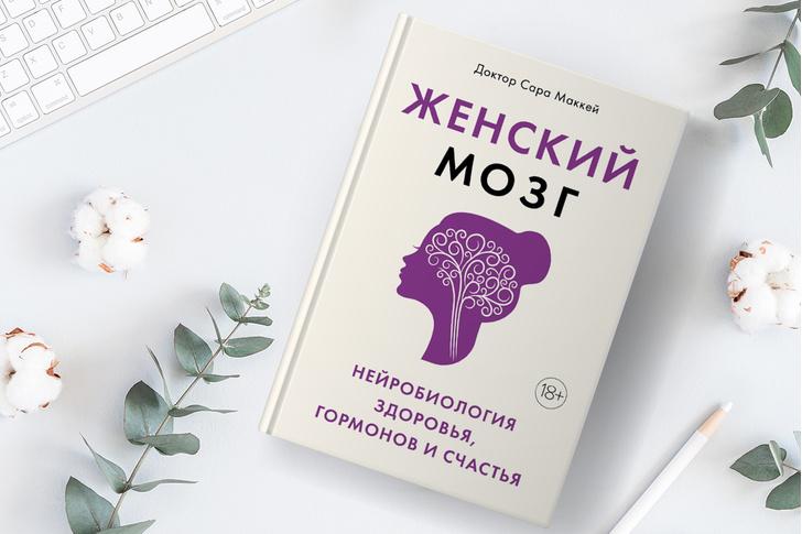 «Женский мозг: нейробиология здоровья, гормонов и счастья», Сара Маккей