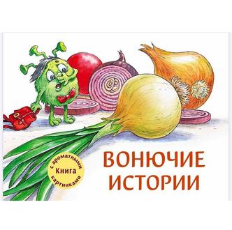 Фото №2 - 8 книг, от которых и дети, и взрослые будут в восторге