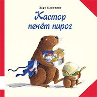 Фото №47 - Книги для девочек к 8 Марта
