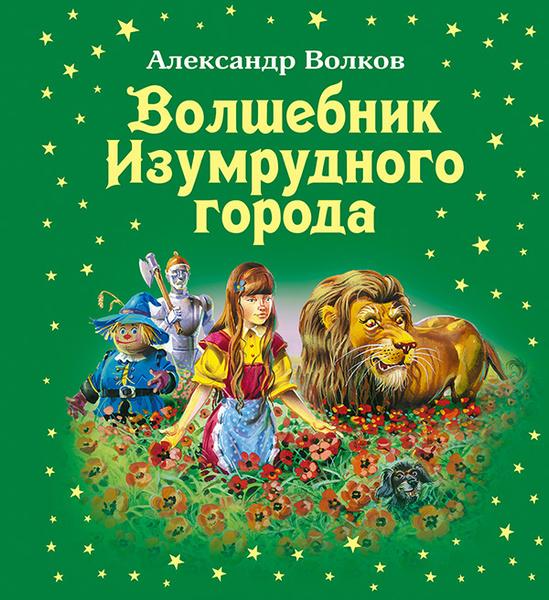 Фото №9 - Книжки на полку: для детей от 5 до 6 лет