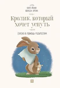 Фото №9 - 8 книг, которые можно почитать малышу на ночь