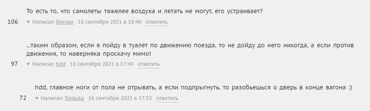 Фото №4 - Задачка про полет во Владивосток, которая заставит тебя поскрипеть мозгами