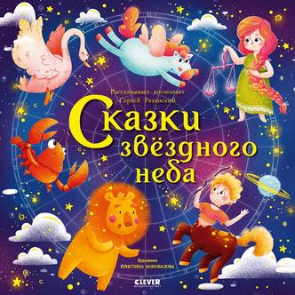 Фото №5 - Книжные новинки: что почитать с ребенком на каникулах