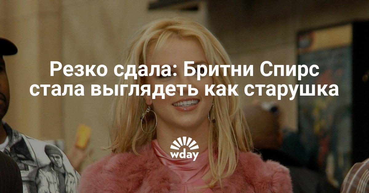 Как выглядит Бритни Спирс после лечения, певица постарела: фото 2019, новости