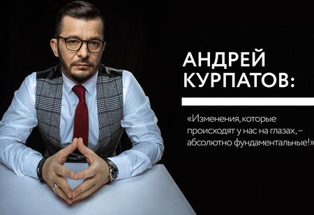 Андрей Курпатов: «Изменения, которые происходят у нас на глазах,— абсолютно фундаментальные!»