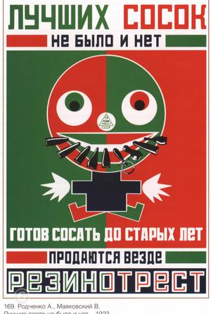 Фото №17 - Требуй алименты, корми грудью: 28 советских плакатов о материнстве