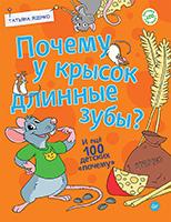 Фото №9 - 13 детских книг для новогоднего настроения