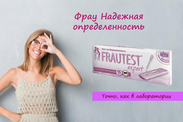 Frautest Expert - надежный тест на беременность.