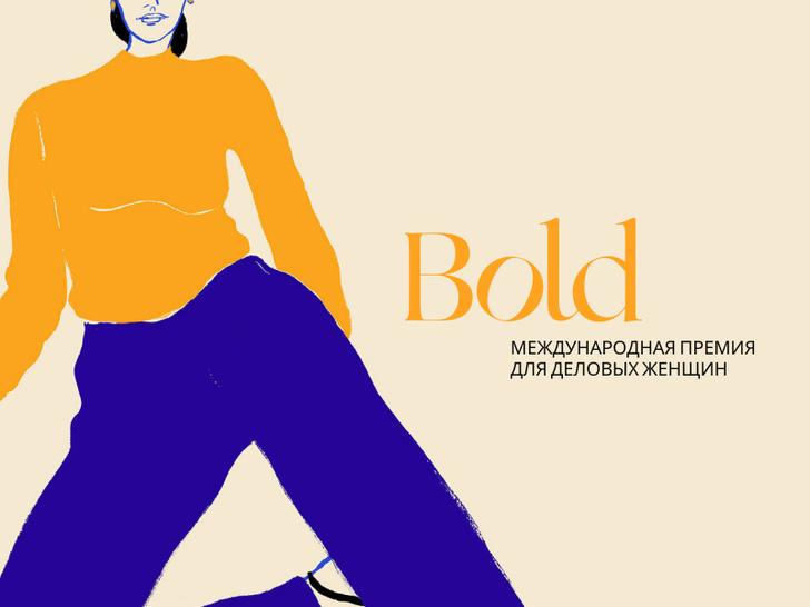 Фото №1 - Объявлен шорт-лист международной Премии Bold Woman Award 2021: кто претендует на главный приз