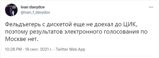 Фото №15 - Лучшие шутки про победу КПРФ на выборах в Госдуму