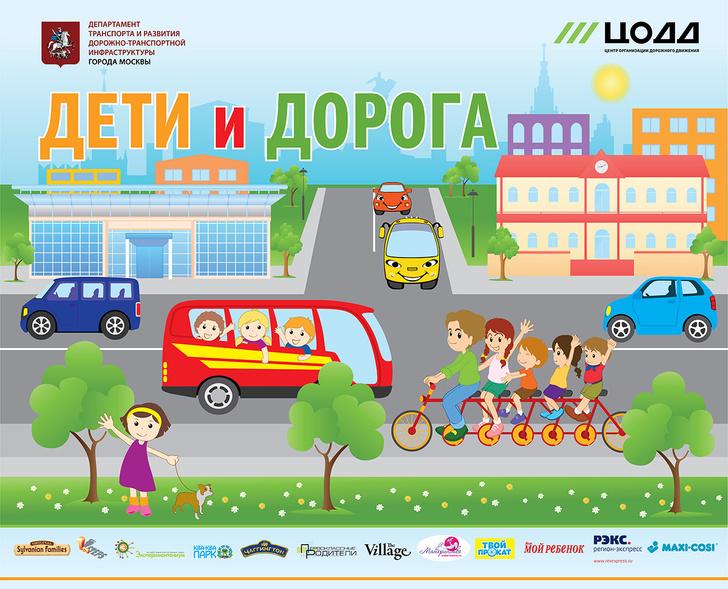 Фото №1 - В Московском Дворце детского творчества 1 июня состоится праздник «Дети и дорога»